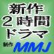 MMJ制作 単発2時間ドラマ