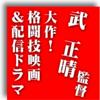 武正晴監督 大作!格闘技映画&配信ドラマ