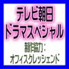 テレビ朝日ドラマスペシャル(制作協力:オフィスクレッシェンド)