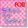 FOD最新胸キュンラブコメディ!