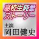 岡田健史主演 高校生純愛ストーリー