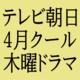 テレビ朝日4月クール木曜ドラマ