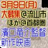 濱口竜介監督新作映画