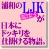 浦和の高3女子が日本にドッキリを仕掛ける物語。