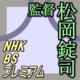 NHK BSプレミアム 松岡錠司監督作品