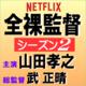 NETFLIX「全裸監督」シーズン2