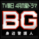 TV朝日4月木曜ドラマ「BG~身辺警護人~」
