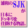 浦和のSJKが日本にドッキリを仕掛ける物語。