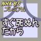 NHK BSプレミアム「すぐ死ぬんだから」