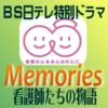 Memorie ~看護師たちの物語~