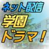 ネット配信学園ドラマ
