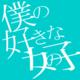 bokusukigirl1902_ex.png