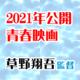 草野翔吾監督2021年公開青春映画