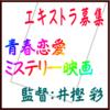 井樫彩監督青春恋愛ミステリー映画