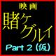 映画 賭ケグルイ Part2(仮題)