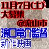 濱口竜介監督新作映画 11/7大募集@流山市
