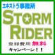 Storm Rider登録無料キャンペーン