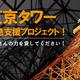 「東京タワー」緊急支援プロジェクト