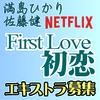 Netflix「First Love 初恋」エキストラ募集