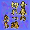 森田和樹監督『青春の切れっ端たち』EX募集