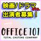 映画/ドラマetc.出演者募集!