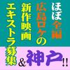 ほぼ全編広島ロケ映画・エキストラ募集(神戸もあり)