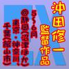 沖田修一監督新作映画エキストラ募集