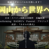 Performing Kaoru's Funeralクラウド・ファンディング