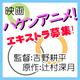映画『ハケンアニメ!』エキストラ募集