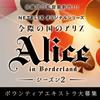 今際の国のアリス シーズン2