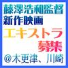 藤澤浩和監督新作映画
