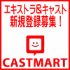 CASTMART登録者募集