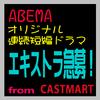 CASTMART/ABEMAオリジナル連続短編ドラマ
