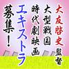 大友啓史監督時代劇映画エキストラ募集
