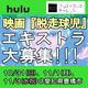 Hulu映画『脱走球児』エキストラ大募集@豊橋