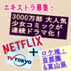 エキストラ募集◆Netflix+TV東京 大人気コミック連続ドラマ化@首都圏