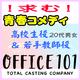 オフィス101◆某配信サイトの青春コメディ作品出演者募集