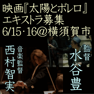 映画『太陽とボレロ』エキストラ募集@横須賀