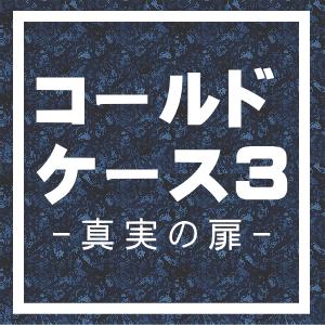 "WOWOW連続ドラマW「コールドケース3」"""