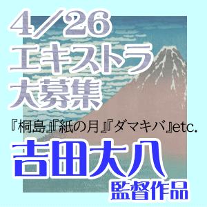 4/26吉田大八監督新作エキストラ急募