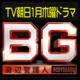 BG-身辺警護人-エキストラ募集