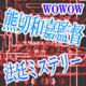 WOWOW・熊切和嘉監督・法廷ミステリードラマ