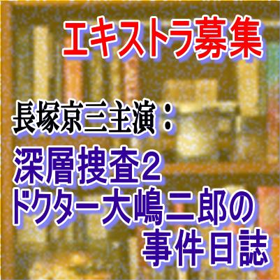 dr_oshimajiro.png