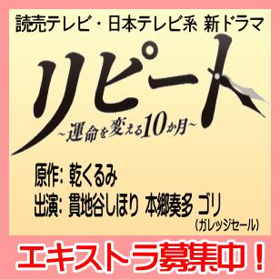 リピート~運命を変える10か月~