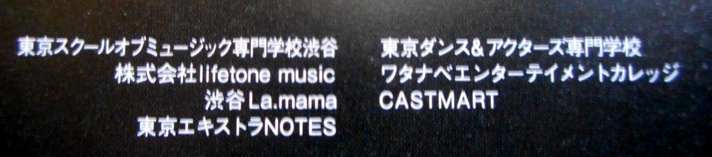 http://tokyo.mport.info/ex/notes/kiseki_credits.JPG
