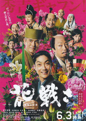 1-hanaikusa_f_20170403_0001.jpg