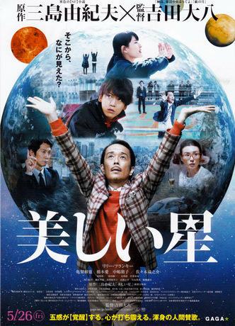 1-utsukushiihoshi_f_20170427_0001.jpg