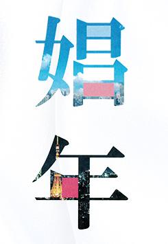 shonen_logo.png