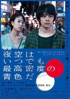 yozora_flyer1.jpg