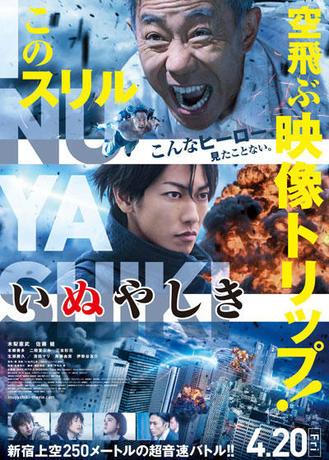 inuyashiki_p1.jpg